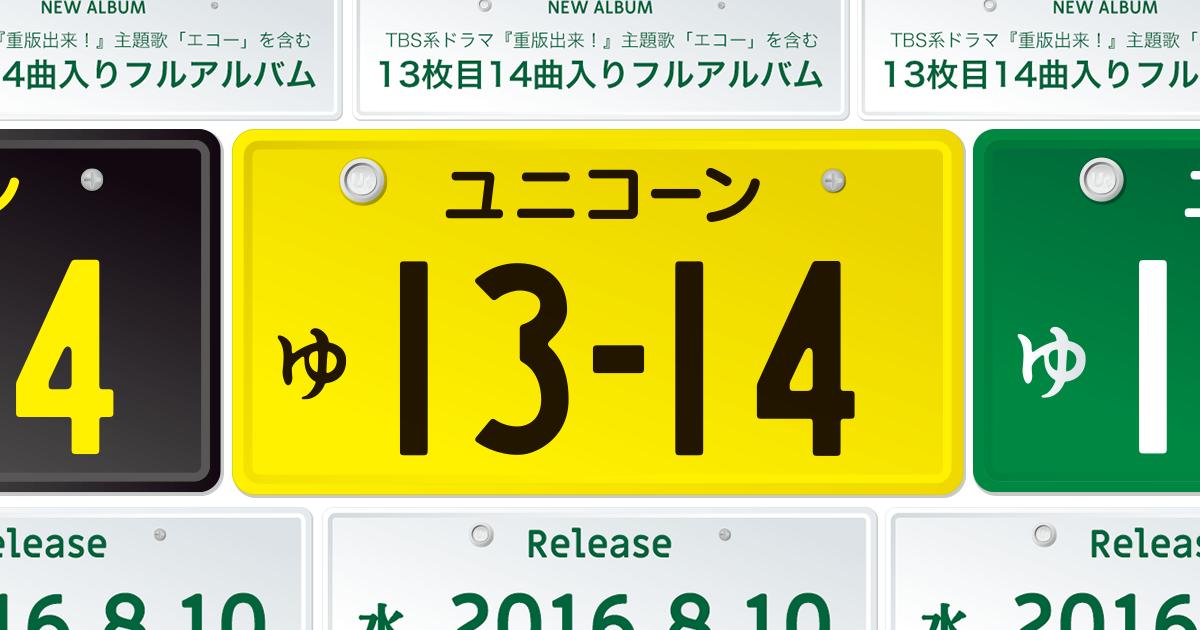 UNICORN(ユニコーン)の2016年8月10日(水)リリースの通算13作目、14曲入りのアルバム『ゅ 13,14』(読み:ゆのいちさんいちよん)の作詞・作曲クレジットをまとめ